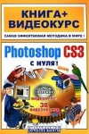 Photoshop CS3 с нуля-книг…