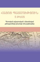 Armenian History: 5 Tests