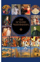 The history of Armenian Art
