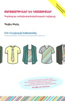 T-Shirts and Suits: A Guide to the Business of Creativity