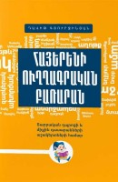 This orthographic dictionary of the Armenian language