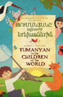 Tumanyan to the children of the world