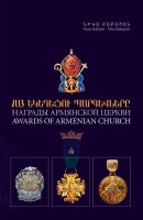 Awards of the Armenian Church