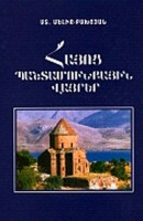 Armenian places of worship