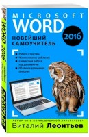 Word 2016. The latest tutorial