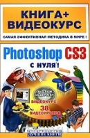 Photoshop CS3 с нуля-книга+ видеокурс