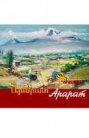 Ararat - Album (in armenian, russian)