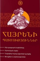Native Stories from Armenia
