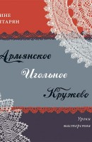 Armenian Needlework Embroidery. Master classes (Russian)