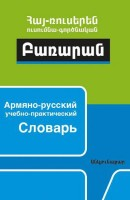 Armenian-Russian Practical Dictionary