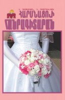 Bride's Encyclopedia 1