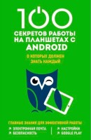 100 secrets of work on Android