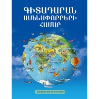Encyclopedia of knowledge for children