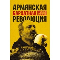 Armenian Velvet Revolution (in Russian)