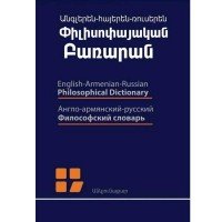 English-Armenian-Russian Philosophical Dictionary