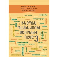 How To Plan Armenian Language Classes