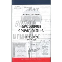 French-Armenian Literature