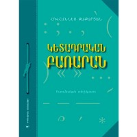 Armenian Punctuation Dictionary
