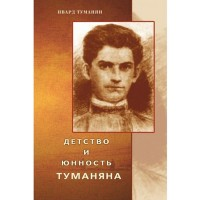 Toumanyan's childhood and adolescence (in Russian)