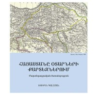 Historic Maps of Armenia. The Cartographic Heritage