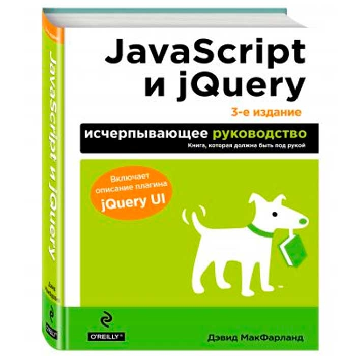 javascript and jquery the missing manual rh gir am javascript the missing manual tutorial files javascript the missing manual review
