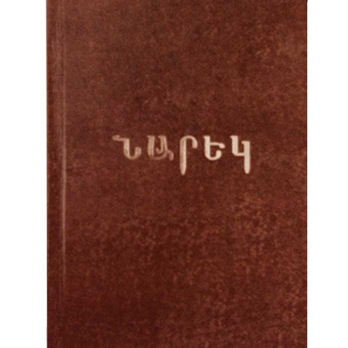 Book of Lamentations (West Armenian), Grigor Narekatsi