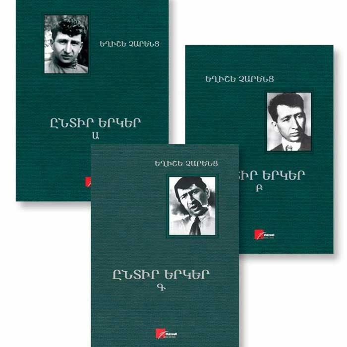 Selected Compositions, Book B, Yeghishe Charents