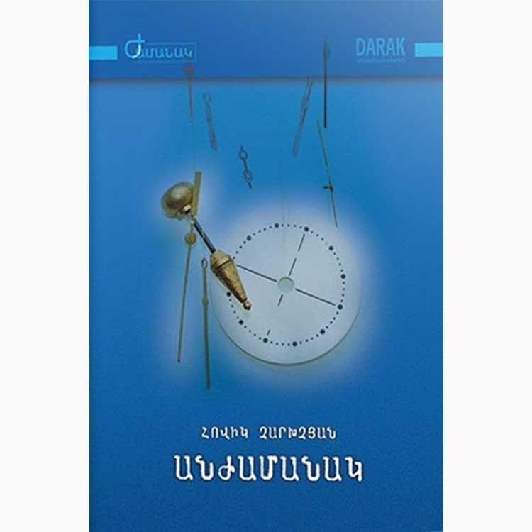 Out of time, Hovik Charkhchyan